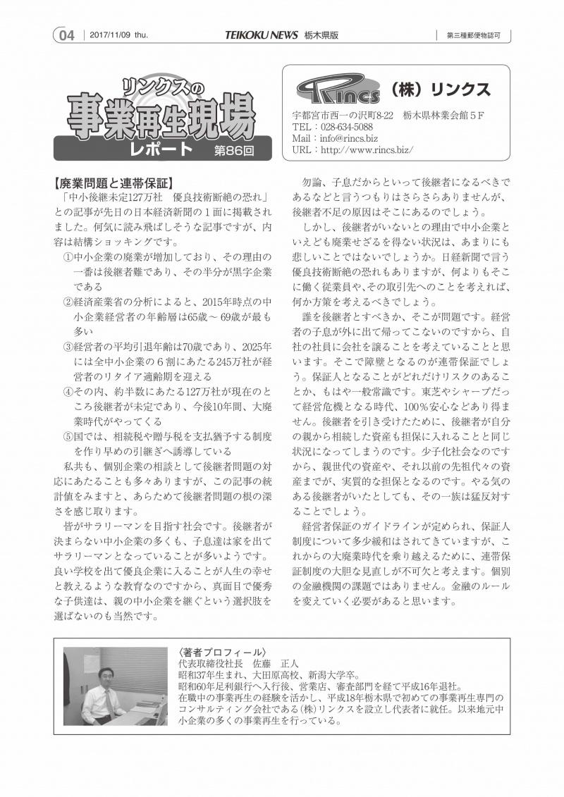 事業再生column20170914