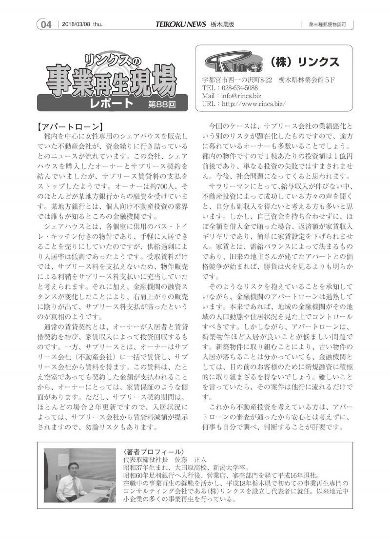 事業再生column20180308
