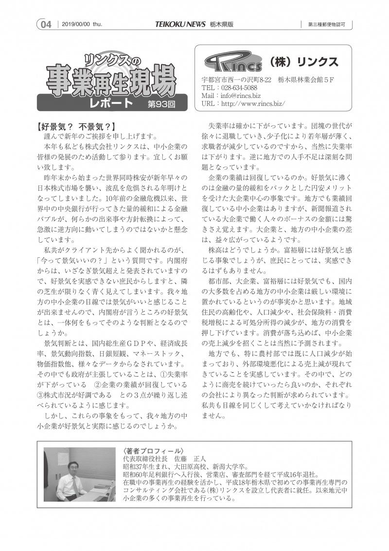 事業再生column20190117