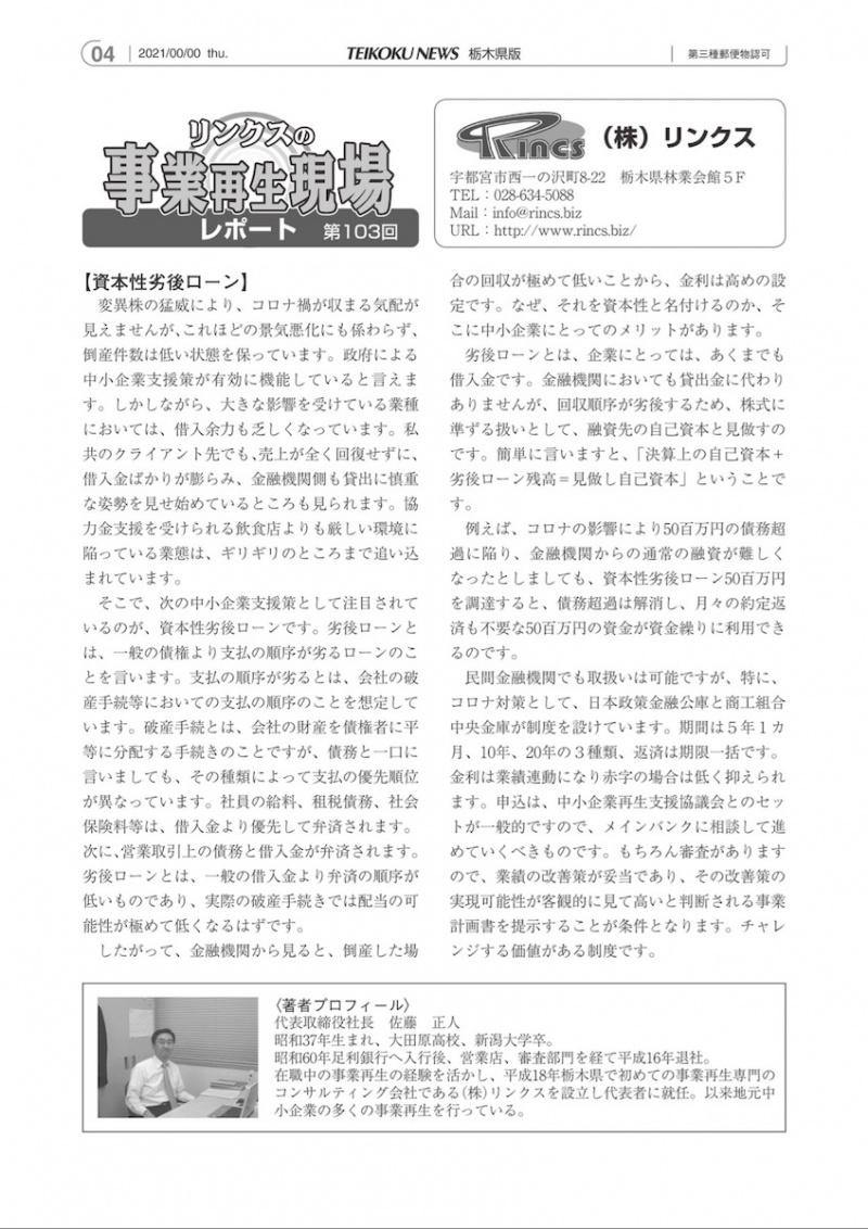 事業再生column20200910